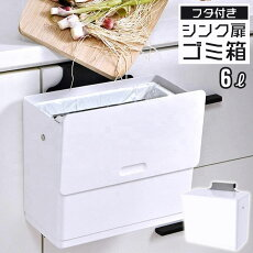 ゴミ箱ふた付き6Lホワイトキッチン扉シンク洗面所引出し壁掛けキッチンゴミ箱生ゴミ入れ三角コーナーコバエ小さい蓋付きふたつきおしゃれ小さい卓上スクエア角型シンプル洗面所台所トイレ