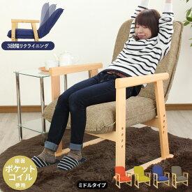 ポケットコイル使用 リクライニング 座椅子 肘掛け ミドルタイプ ポケットコイル 高座椅子 座いす 座イス 椅子 チェア チェアー リラックスチェア 一人掛け 1人掛け 一人用 1人用 ソファ ソファー 肘付き