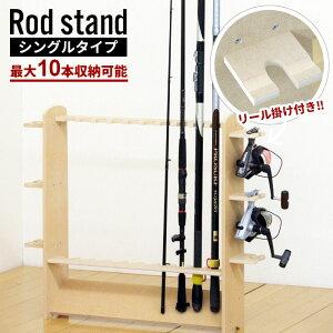 ロッドスタンド 10本収納 釣り竿ラック 釣竿 収納 リール掛け おしゃれ 木製 ナチュラル 日本製 釣りフィッシング