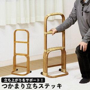立ち上がり補助器具 立ち上がり手すり 立ち上がり補助手すり サポート スタンド ラタン 30×27×79cm 完成品 杖 手摺り 籐家具 籐 介護 転倒防止