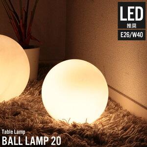 テーブルランプ led対応 テーブルライト インテリアライト おしゃれ ボール型 20 間接照明 ライト 照明 北欧 アンティーク モダン ベッドサイド 読書灯 電気 E26 フロアライト
