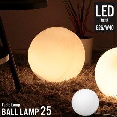 ーブルランプled対応インテリアライトテーブルライトおしゃれテボール型25間接照明ライト照明北欧アンティークモダンベッドサイド読書灯電気E26フロアライト