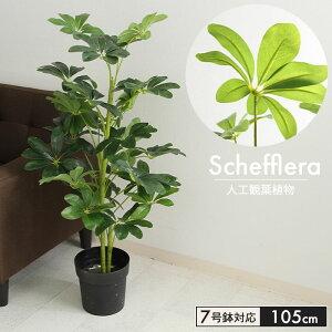 観葉植物 フェイク 大型 フェイクグリーン ヤドリフカノキ 高さ 120cm 7号鉢対応 人工 造花 フェイク グリーン シンプル オフィス おしゃれ 観葉 植物 鉢植え インテリア 高い 大きい 室内 鉢