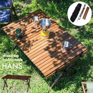 アウトドア 折りたたみ テーブル レジャーテーブル ロールテーブル 幅 90cm 木製 ピクニックテーブル テーブル ローテーブル アウトドアテーブル ウッド キャンプ ピクニック バーベキュー
