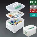 箱 はこ ケース ボックス BOX 薬 くすり 救急 救急箱 薬箱 ※箱のみ 薬入れ 2段 救急ボックス ケガ 応急手当 包帯 絆…
