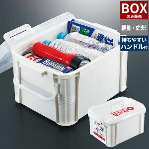 箱 はこ ケース ボックス 薬 くすり BOX 防災箱 救急箱 薬箱 ※箱のみ 薬入れ 救急ボックス ケガ 応急手当 包帯 絆創膏 常備薬 収納 大容量 プラスチック コンパクト 持ち運び 軽量 部活動 防災