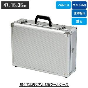 収納ボックス アルミ 軽量 丈夫 アルミツ−ルケ−ス アタッシュケース ベルト付 工具箱 工具 収納 道具箱 工具入れ バッグ かばん おしゃれ