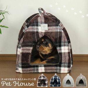 ペットドーム ペットハウス ドーム型 冬 あったか 犬 猫 折りたたみ ドーム ハウス ペットテント 犬 ドッグ 小型犬 ペットベッド ドーム 猫 かわいい おしゃれ ハウス ペット クッション 猫ベ