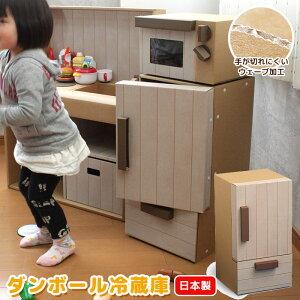 ダンボール 日本製 ままごと 冷蔵庫 段ボール/ダンボール/家具/収納/クラフト/ボックス/BOX/おうち/家/キッチン/子供/こども/キッズ/部屋/遊び/あそび/プレイ/おもちゃ/おままごと/ごっこ/エコ/