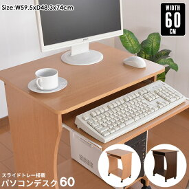 机 パソコン コンパクト 木製 デスク 学習机 パソコンデスク 省スペース コンパクト 省スペース PCデスク スライドトレー ワークデスク 書斎 キーボードスライダー 奥行50cm 60cm幅 59.5×48.3×74cm