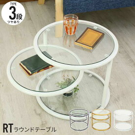 テーブル ガラス ガラステーブル ローテーブル ラウンドテーブルツヤあり 50 3段 ガラス ラウンド 丸 円形 円 ミニ 小型 コンパクト 省スペース サイド ソファ ベッド ナイト リビング 強化ガラス ロー ツヤあり/新品アウトレット