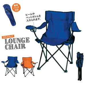 20倍還元★キャンプ 椅子 軽量 折りたたみ 折りたたみ チェア アウトドア アウトドアチェア 軽量 キャンプ チェア コンパクト おりたたみ レジャーチェア キャンプチェア 折りたたみチェア