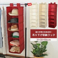 吊り下げ収納6段収納ボックス吊り下げラッククローゼットハンガーラック衣類衣服収納カバン鞄バッグ帽子キャップ小物省スペースシンプル整理片付け一人暮らし新生活おすすめ人気便利