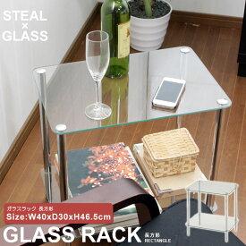 ガラステーブル サイドテーブル おしゃれ ベッドサイドテーブル スリム ディスプレイラック 飾り棚 ガラス リビング 寝室