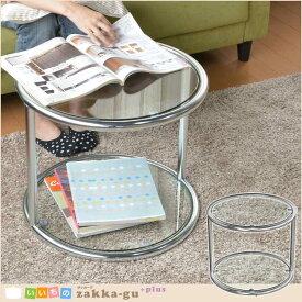 テーブル ガラス つくえ 机 小さい ガラステーブル ラウンド ラウンドテーブル 50 2段 丸 円形 円 ミニ 小型 コンパクト 省スペース ローテーブル サイド ソファ ベッド ナイト リビング 強化ガラス ローアウトレット