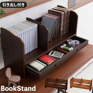 卓上 引出付 本立て ブックスタンド ブラウン/ナチュラル 木製 机上 デスク 机 収納 本 シェルフ 棚 ラック 本収納 ブックシェルフ