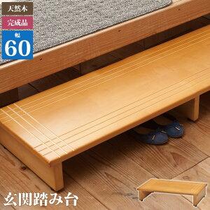 台 踏み台 幅60 玄関台 玄関 木製 ウッド ウッド台 補助台 補助 段差 木製踏み台 アジャスター付き 滑り止め くつ収納 靴 おしゃれ シンプル