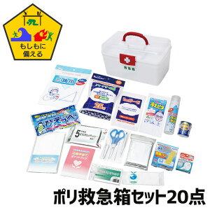 救急箱 20点セット プラスチック製 薬箱 仕切り トレー付 救急セット 救急バッグ 応急手当 包帯 ガーゼ サージカルテープ