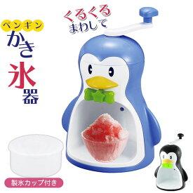 かき氷機 ふわふわ 手動 かき氷機 バラ氷対応 日本製 ぺんぎん シャリシャリ シャーベット 家庭用 製氷カップ付き かわいい 手回し お家時間 こども 大好き かき氷 日本製 かき氷器