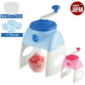 かき氷機 手動 かき氷機 バラ氷対応 レトロ シャリシャリ 家庭用 製氷カップ付き 日本製 かき氷器