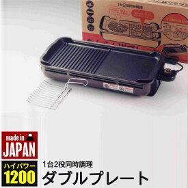 ホットプレート 電気プレート キッチン家電 調理家電 調理機器 調理器具 日本製 角型 1200W 平プレート/波形プレート 焼肉プレート 網焼き 波型プレート 平面プレート 同時調理 2面 お好み焼き 焼きそば 焼肉 焼き肉 キッ