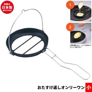 ヘラ ベラ 返し 返し焼き フライ返し 調理機器 調理器具 日本製 おたすけ返し へら 小 丸型 円型 ホットケーキ お好み焼き 目玉焼き ホットプレート フライパン こども 子供 キッズ 料理 調理