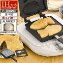 たい焼き器 IH IH対応 鯛焼き 鯛焼き器 家庭用 日本製 たい焼きメーカー 鯛焼きメーカー ジャンボ フッ素樹脂加工 ヒ…