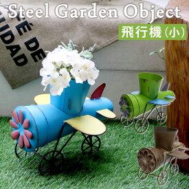 スチールガーデンオブジェシリーズ 飛行機 小 置物 置き物 オーナメント ブリキ風 ガーデンオーナメント 人形