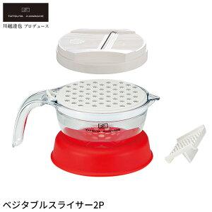 スライサー おろし 計量カップ 野菜調理器 野菜カッター 日本製 スライサーセット おろし器 おろし金 大根おろし 人気 有名 一人暮らし