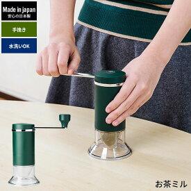 手動 お茶ミル 石臼型セラミック刃 日本製 風味 粉末 お茶 茶葉 手挽き ミル おしゃれ MILL アウトドア 持ち運び