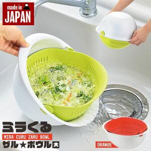 ザル ボウル セット 一体型 180度回転 大 オレンジ 水切り 米とぎ 湯切り 米研ぎ ざる ボール プラスチック そうめん 麺 野菜 水きり