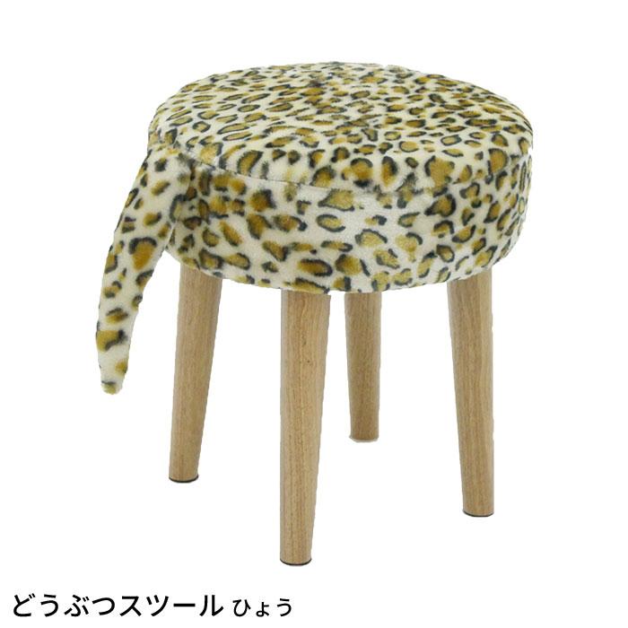 椅子 いす チェア チェアー ベンチ スツール どうぶつスツール 動物チェア うし/しまうま/ぞう 座れる どうぶつ 動物 ぬいぐるみ アニマルチェア アニマルスツール 乗れる 置物 こども 子供 キッズ 人気 プレゼント 牛 馬 象 インテリア おしゃれ/