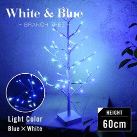 ブランチツリー LED ツリー ライト イルミネーション イルミネーションライト 室内 屋外 クリスマス 電飾 LEDライト インテリア おしゃれ オブジェ 60cm 白樺 枝 ブルー ホワイト 点灯