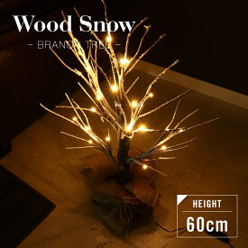 ブランチツリー LED ツリー ライト イルミネーション イルミネーションライト 室内 電球色 クリスマス 電飾 LEDライト インテリア おしゃれ オブジェ 60cm ウッド 木 ブラウン 点灯