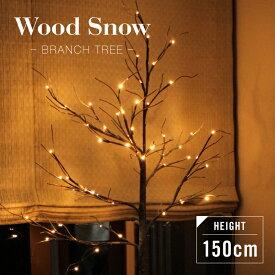 ブランチツリー LED ツリー ライト イルミネーション イルミネーションライト 室内 電球色 クリスマス 電飾 LEDライト インテリア おしゃれ オブジェ 150cm ウッド 木 ブラウン 8パターン