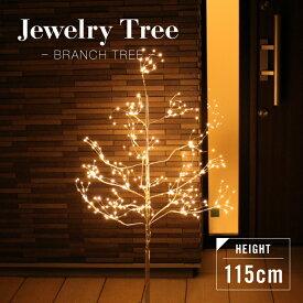 ブランチツリー ゴールド ツリー LED ライト イルミネーション イルミネーションライト 室内 電球色 クリスマス 電飾 LEDライト インテリア おしゃれ オブジェ 115cm ジュエリー 8パターン