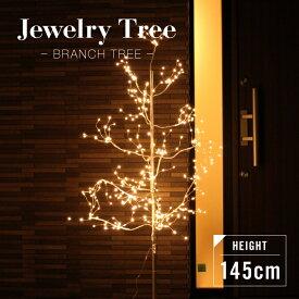 ブランチツリー ゴールド ツリー LED ライト イルミネーション イルミネーションライト 室内 電球色 クリスマス 電飾 LEDライト インテリア おしゃれ オブジェ 145cm ジュエリー 8パターン