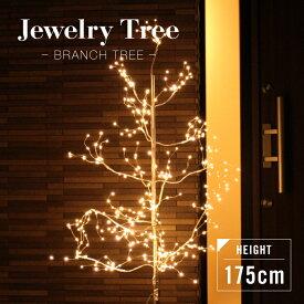 ブランチツリー ゴールド ツリー LED ライト イルミネーション イルミネーションライト 室内 電球色 クリスマス 電飾 LEDライト インテリア おしゃれ オブジェ 175cm ジュエリー 8パターン
