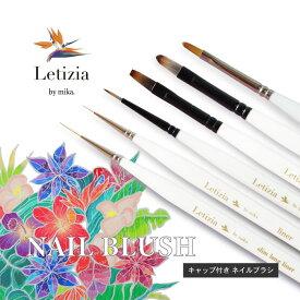 Letizia(レティジア)オリジナルジェルネイルブラシ