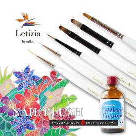 【6本セット】Letizia(レティジア)オリジナルジェルネイルブラシ【ブラシクリーナー付き】