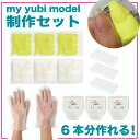 【SNSで話題】my yubi model制作キット【シリコン型で自爪に合わせたネイルができる】