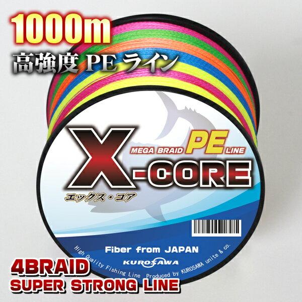 高強度PEライン1000m巻き! X-CORE (0.4号/0.6号/0.8号/1号/1.5号/2号/2.5号/3号/4号/5号/6号/7号/8号/10号)