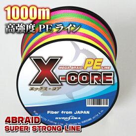 高強度PEライン1000m巻き! X-CORE (0.4号/0.6号/0.8号/1号/1.5号/2号/2.5号/3号/4号/5号/6号/7号/8号/10号) 5色マルチカラー ステルスグレー イエロー 白ホワイト