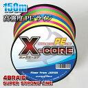 高強度PEライン150m巻き!X-CORE (0.4号/0.6号/0.8号/1号/1.5号/2号/2.5号/3号/4号/5号/6号/7号/8号/10号) 5色マルチカラー ステルスグレー イエロー 白ホワイト