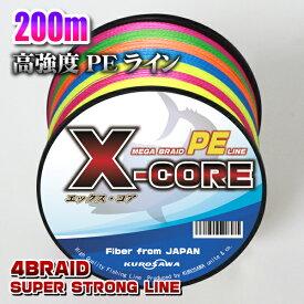 高強度PEライン200m巻き!X-CORE (0.4号/0.6号/0.8号/1号/1.5号/2号/2.5号/3号/4号/5号/6号/7号/8号/10号) 5色マルチカラー ステルスグレー イエロー 白ホワイト