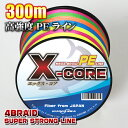 高強度PEライン300m巻き!X-CORE (0.4号/0.6号/0.8号/1号/1.5号/2号/2.5号/3号/4号/5号/6号/7号/8号/10号) 5色マルチ…