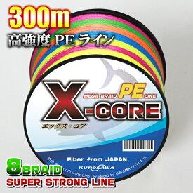 高強度PEライン(8編)300m巻き! X-CORE X8 8本編み(0.4号/0.6号/0.8号/1号/1.5号/2号/2.5号/3号/4号/5号/6号/7号/8号/10号) 5色マルチカラー