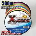 高強度PEライン500m巻き!X-CORE (0.4号/0.6号/0.8号/1号/1.5号/2号/2.5号/3号/4号/5号/6号/7号/8号/10号) 5色マルチ…