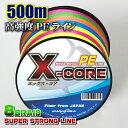 高強度PEライン(8編)500m巻き! X-CORE X8 8本編み(0.4号/0.6号/0.8号/1号/1.5号/2号/2.5号/3号/4号/5号/6号/7号/8号/…