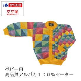 アルパカ 100% セーター ベビー カラフル 高品質 ペルー製 ZAIRE レトロ ROYAL ALPACA【ラッキーシール対応】